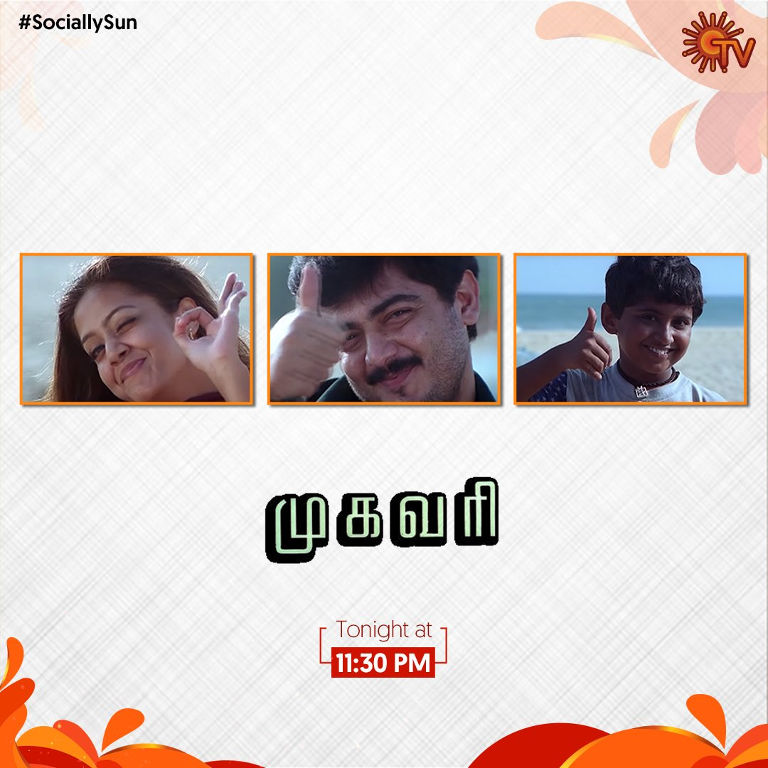 #mugavari it's one of the best movie in my career #ThalaAJITH na and dir #durai sir tnk u so much for choosing me in this role.Chinna scene dhan aana marana mass name kadaichidhu @SunTV I really appreciate ur kindness towards this budding actor tnk u so much This poster<br>http://pic.twitter.com/hKcXFUftE5
