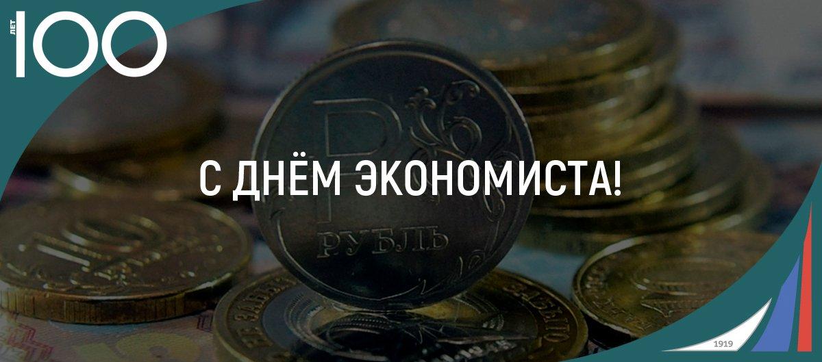 11 ноября день экономиста в россии поздравления самое когда