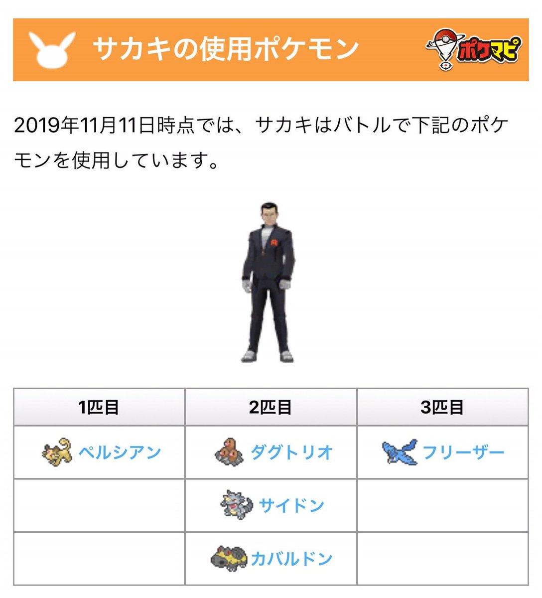 ポケモン go ロケット 団 対策 サカキ