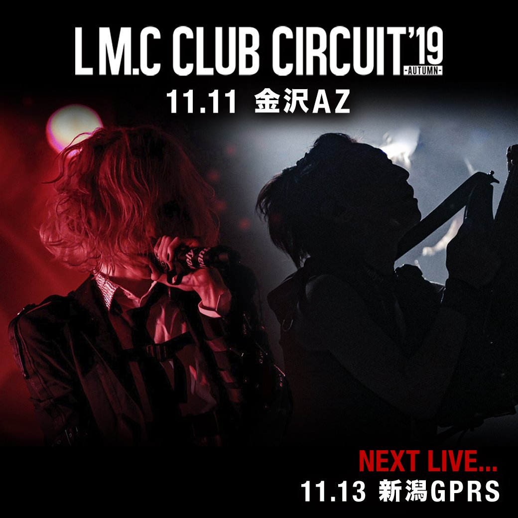 【LM.C Club Circuit'19 -Autumn-】✌11.11 金沢AZ 終了!!✌NEXT LIVE...11.13 新潟GOLDEN PIGS RED STAGE ※振替公演👉👉12.11 マイナビBLITZ赤坂LM.C LIVE 2019
