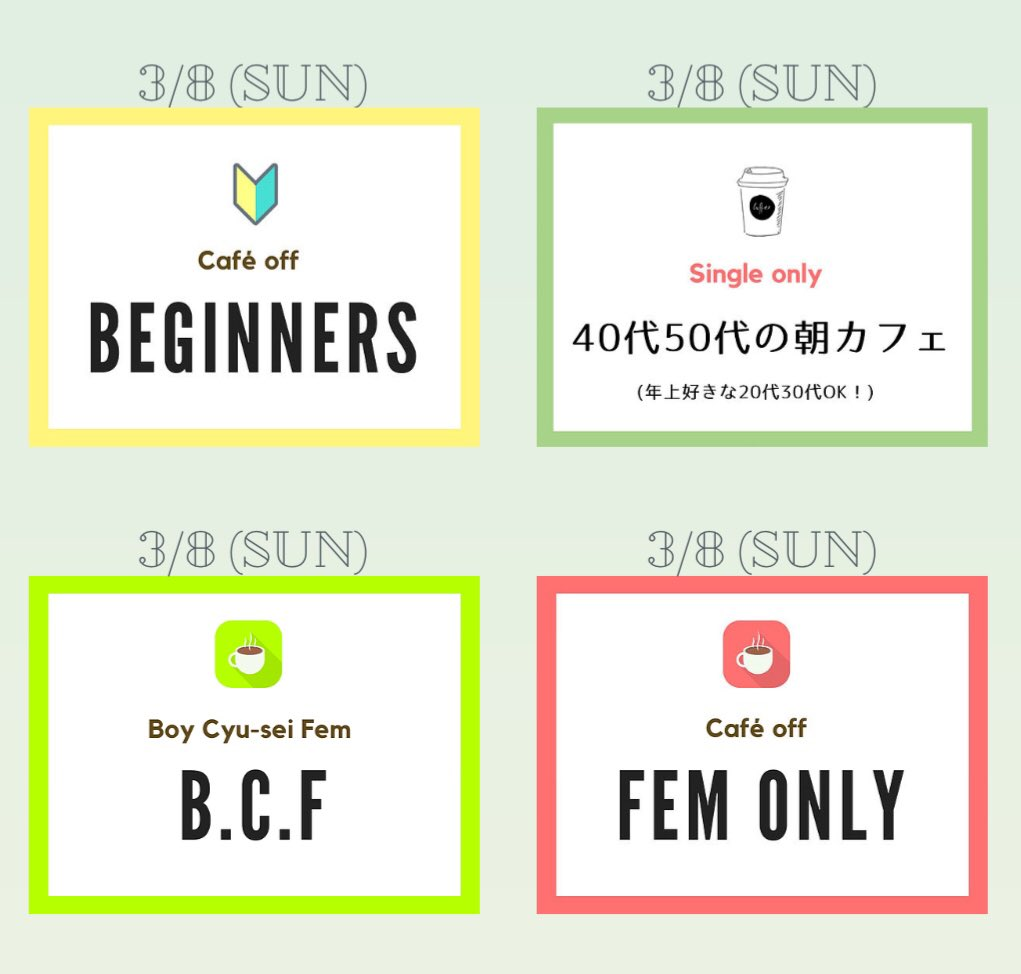 Café Off  FUKUOKA 【3月/7月/11月の第2日曜日】  次回3/8のラインナップ‼️  (女性ならOK) ▷ 初心者さんオフカイ  (フリー限定) ▷ 40代50代限定カフェオフ ▷ ボイ/中性/フェムオフ ▷ フェムONLYカフェオフ  公式HPをチェック→ http://lashiku.net #セクマイさんと繋がりたい #LGBTQ #ビアン