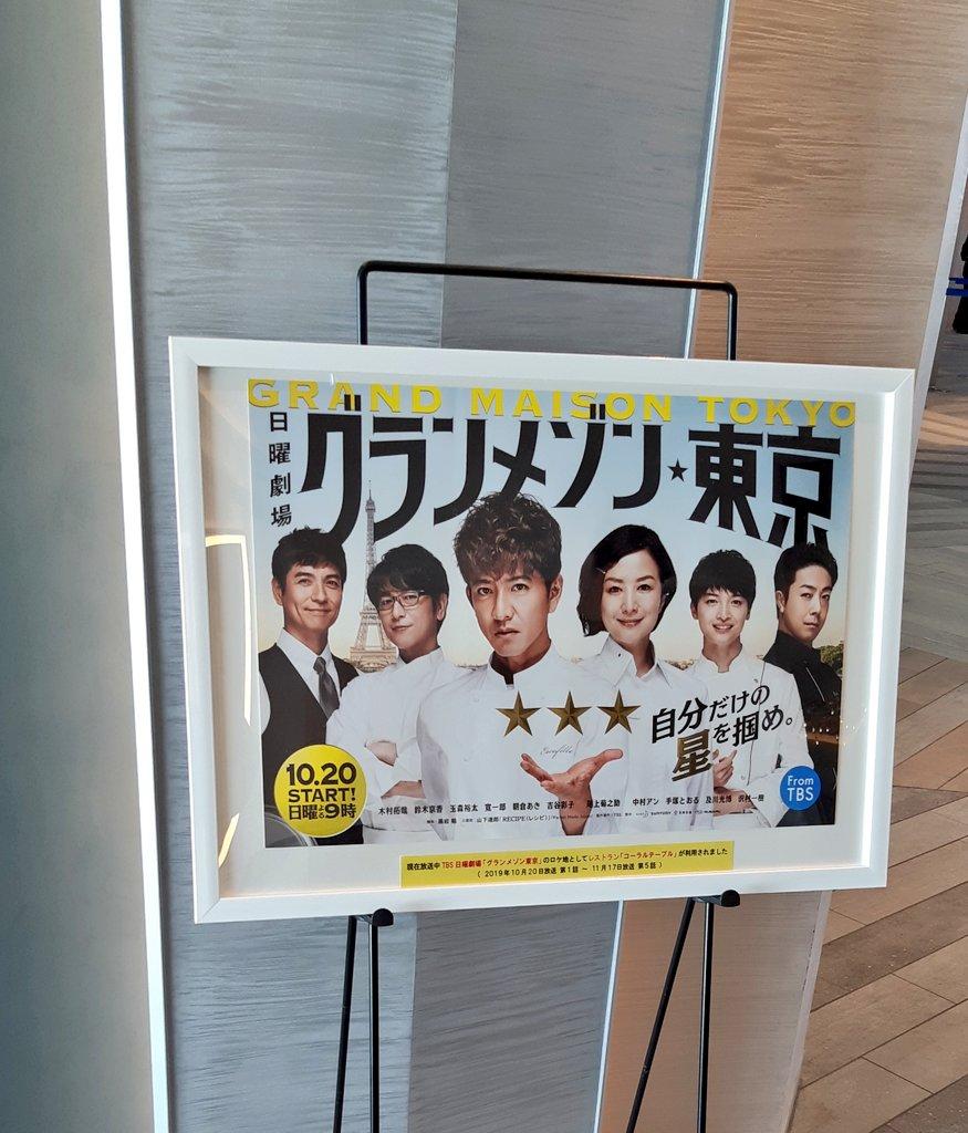 グラグラ メゾン 東京 10