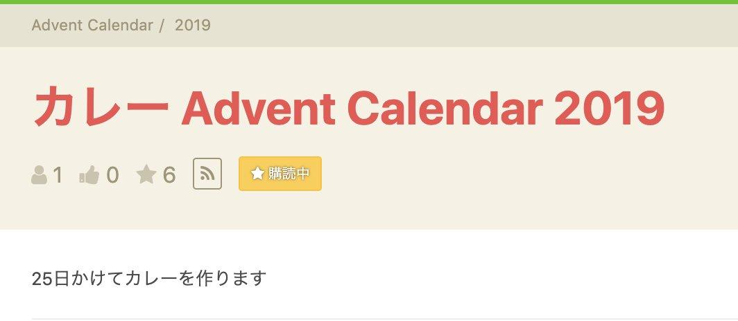 ヤバそうなアドベントカレンダー見つけて即購読してしまった