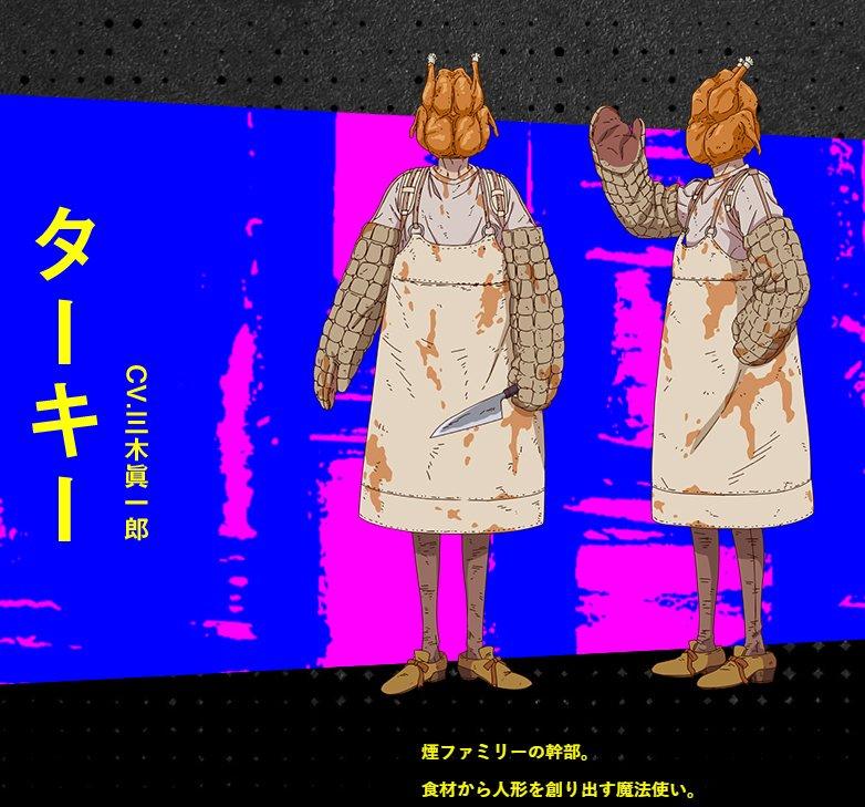 さらに追加キャストが!食材から人形を創り出す魔法使い・ターキーは三木眞一郎さん、ニカイドウのことを気にかけている悪魔・アスは郷田ほづみさん、かけられた魔法を解くことができる魔法使い・鳥太(ちょうた)は勝杏里さんになります! #それがドロヘドロ