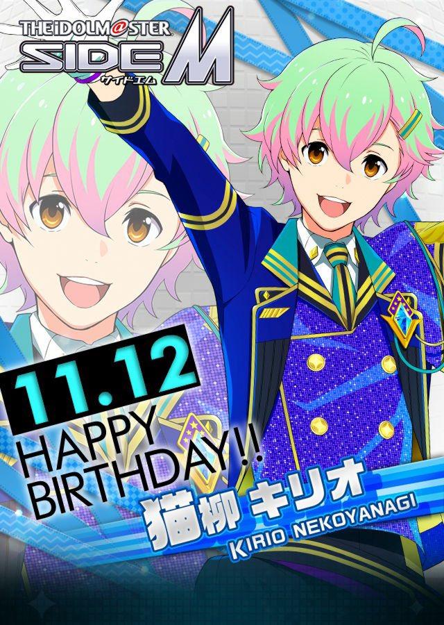 【Happy Birthday!】本日、11月12日は『彩』猫柳 キリオの誕生日です。おめでとうございます!
