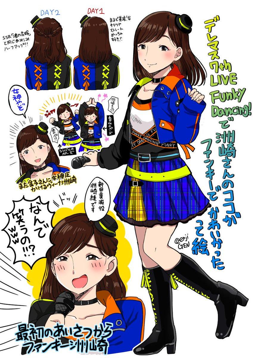 洲崎綾さんこんなにおちゃめでかわいいのに美波として歌っているときのギャップがずるいですねっていう