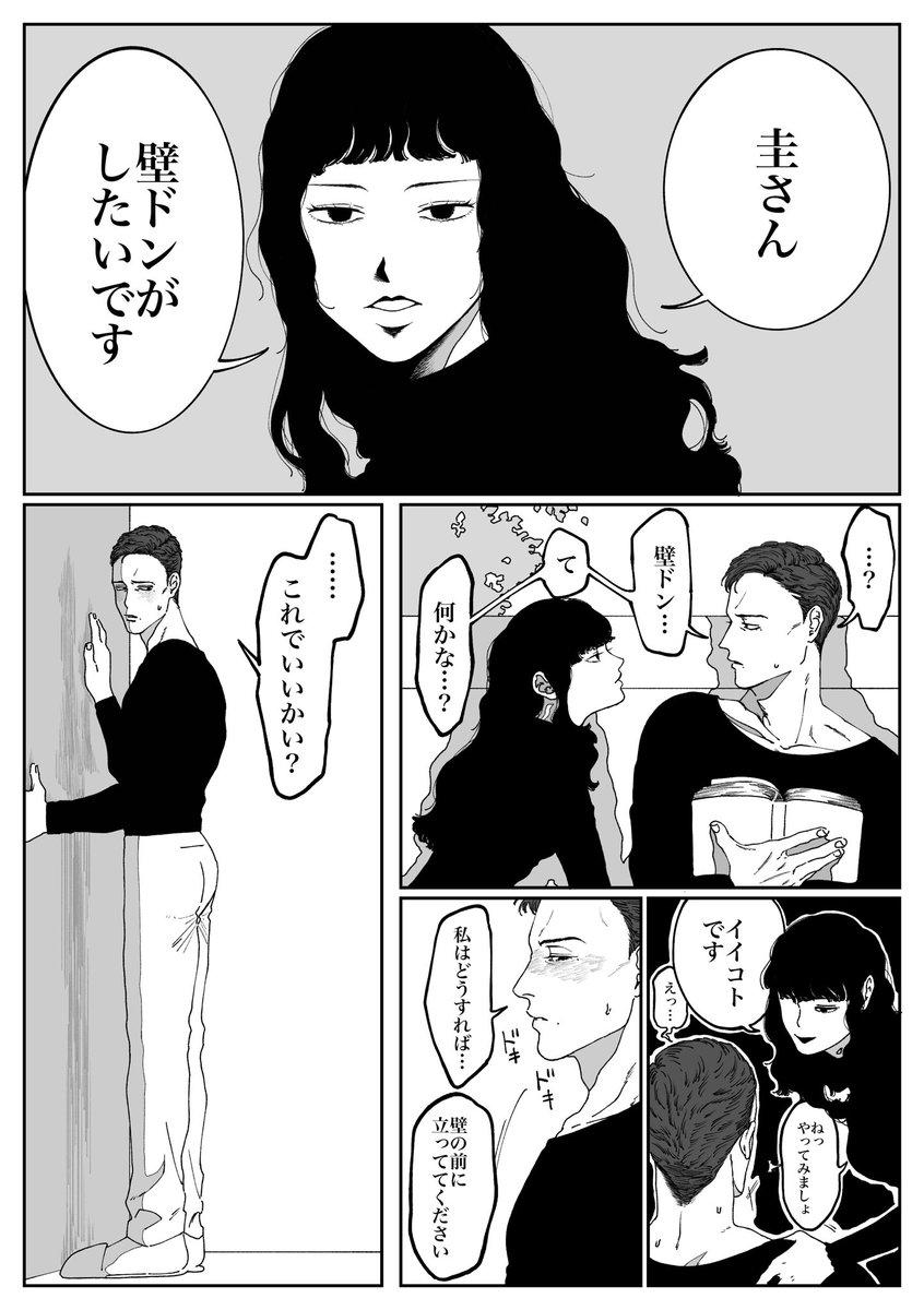 【創作男女】高橋夫婦で壁ドン※逆アナル