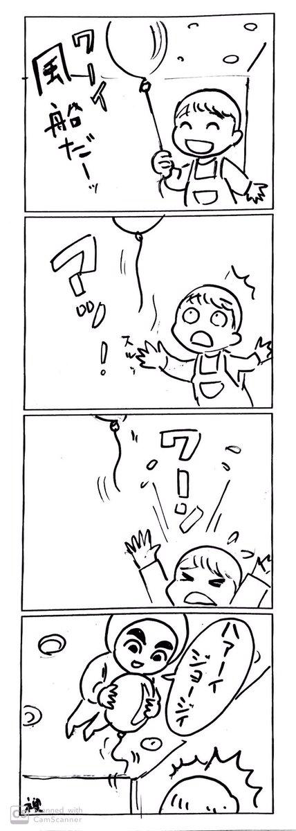 【雑コマ漫画】おうちで風船#乃木坂工事中