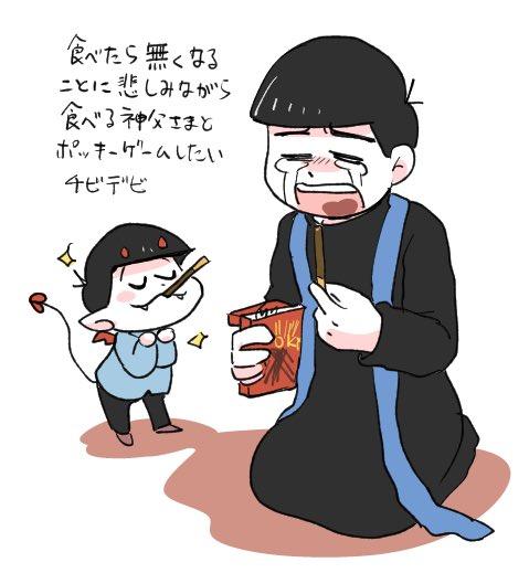 めちゃくちゃ美味しいお菓子が配給されて食べる手が止まらない神父さま