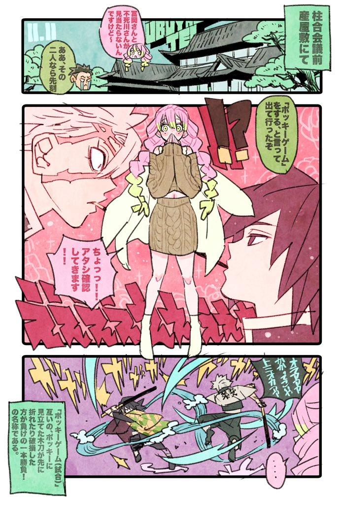 ポッキーの日(過ぎてしまった!!)