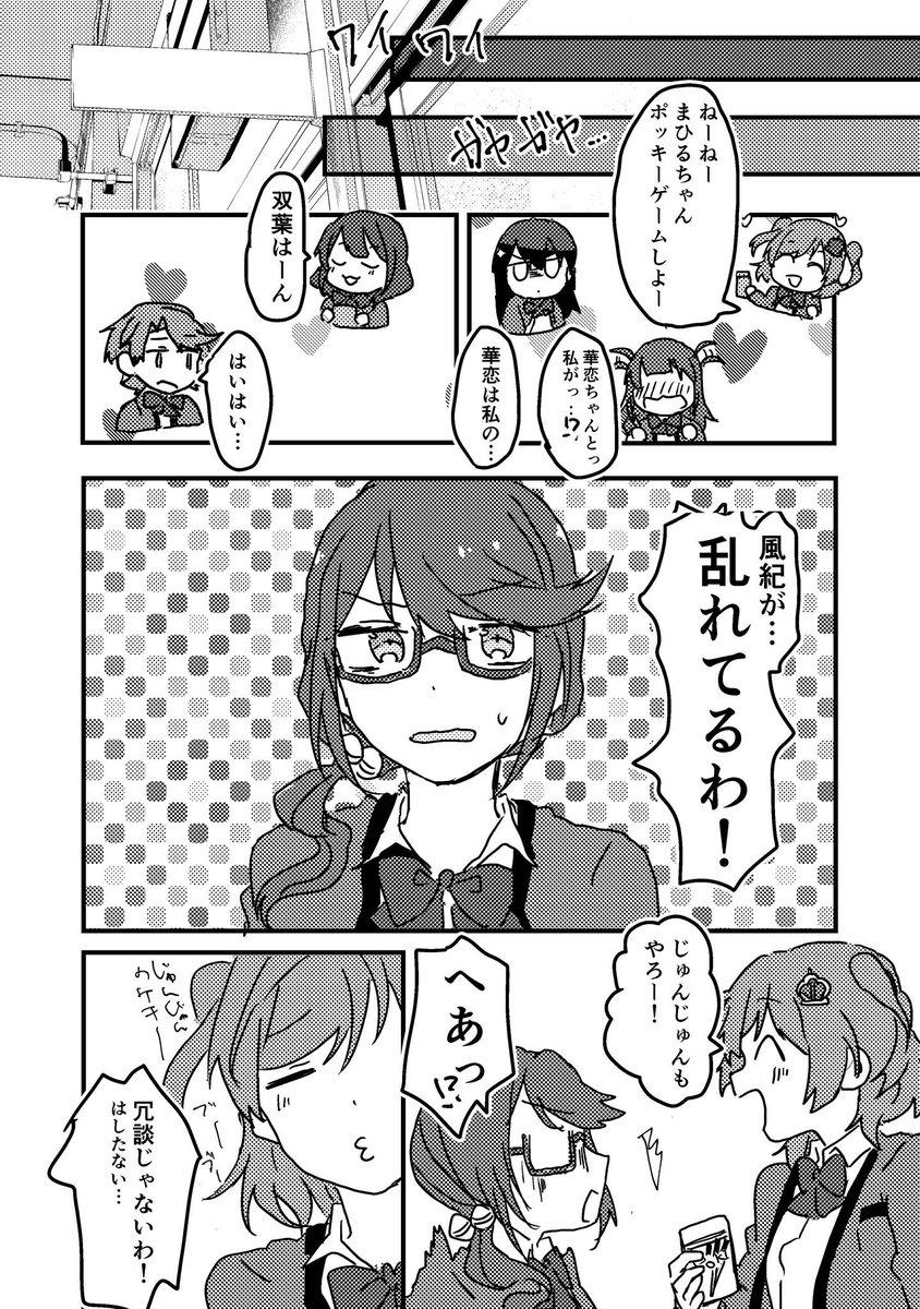 👓🍌ポッキーの日①(ポッキーゲームしてない)