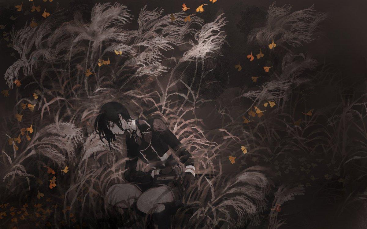 薬研と秋の果て
