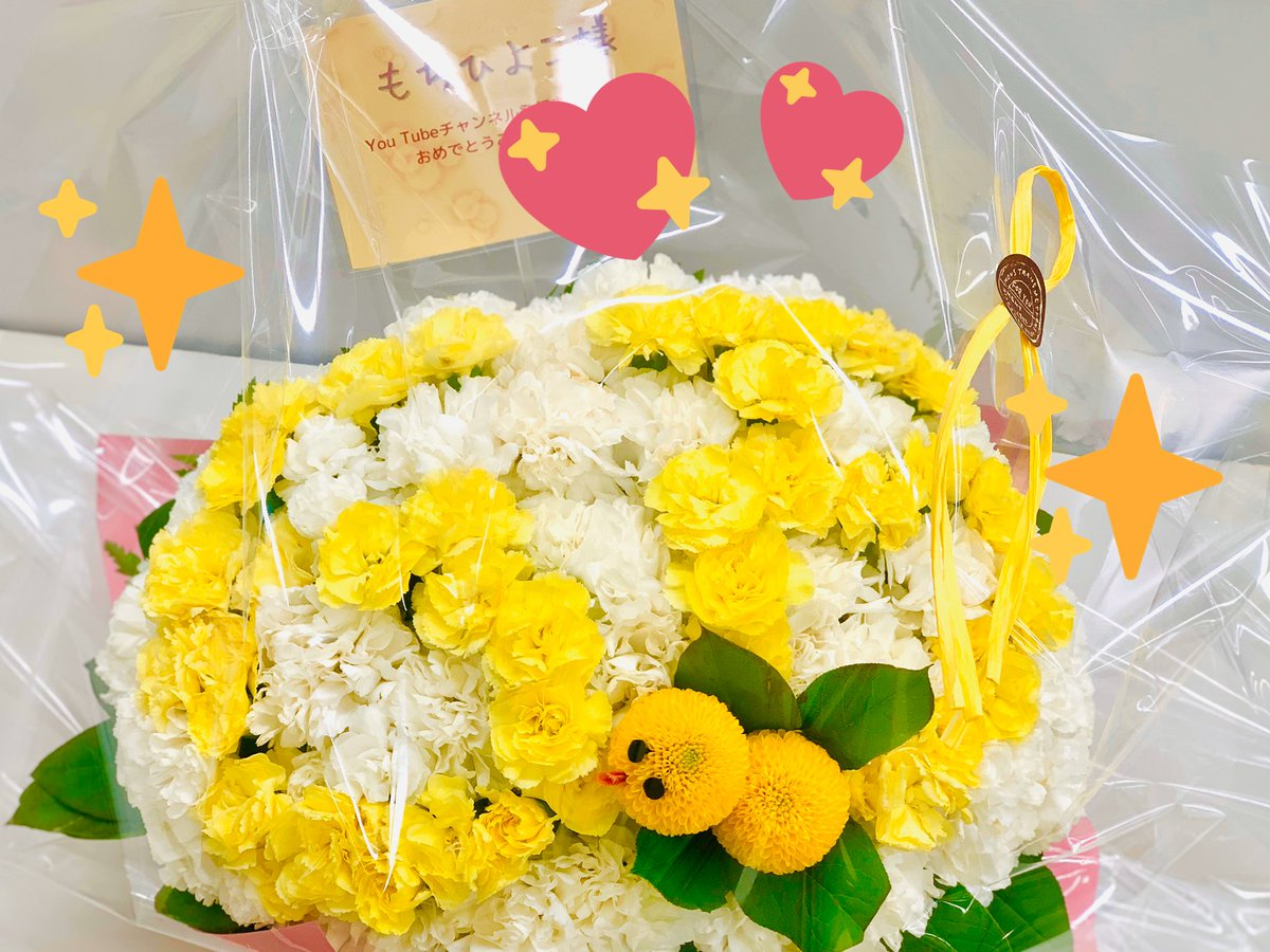 チャンネル登録者数6万人記念のお花をいただきました〜!!💐💐💐6万って書いてある!!!すごい!!!ありがと〜〜〜!!!これからもがんばるぞ〜〜〜💪💪💪