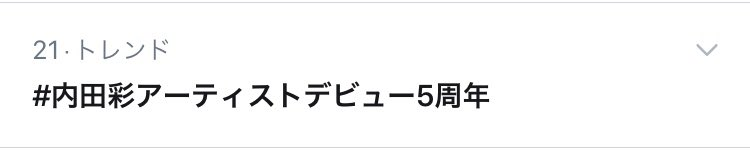 夜分遅くに恐れ入ります🙇♀️#内田彩アーティストデビュー5周年早速トレンド入り嬉しいです☺︎