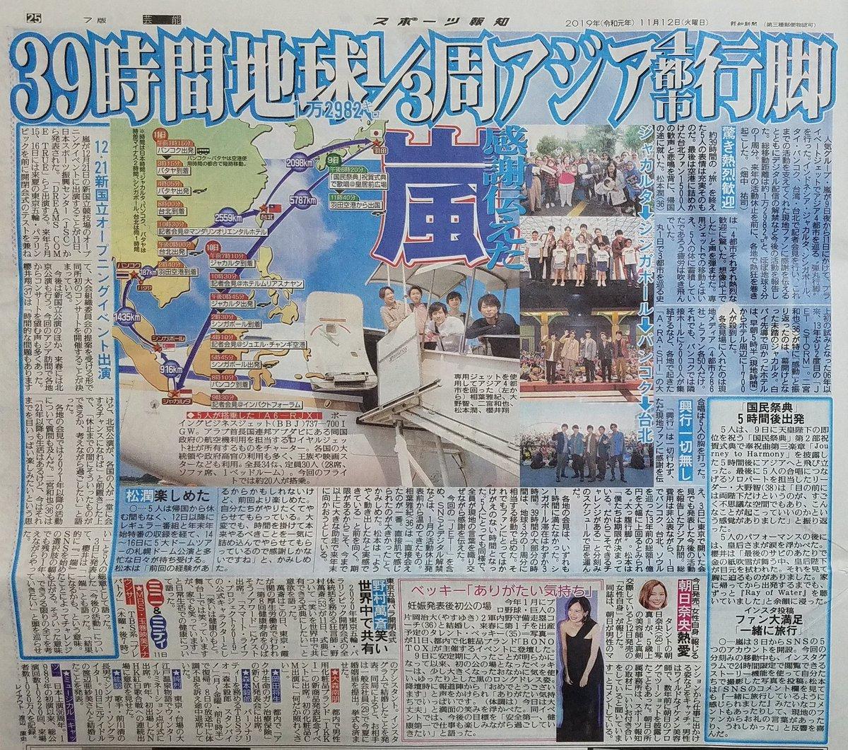 嵐、アジア4都市で記者会見。12月21日の新国立競技場オープニングイベントに出席。《スポーツ報知》