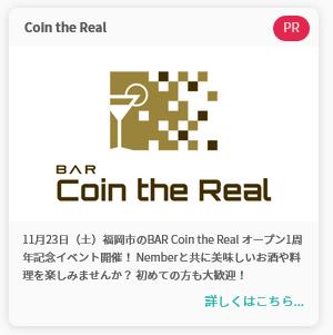 仮想通貨払いが可能な福岡のバー『Coin the Real』さんに #nemgraph 広告を出稿頂きました。 11/23(土)に開催される1周年記念イベントの告知です。Nembarが集まる楽しいイベントになると思いますので、参加してみてはいかがでしょうか?(僕も参加すべく仕事の予定を調整中・・・。)