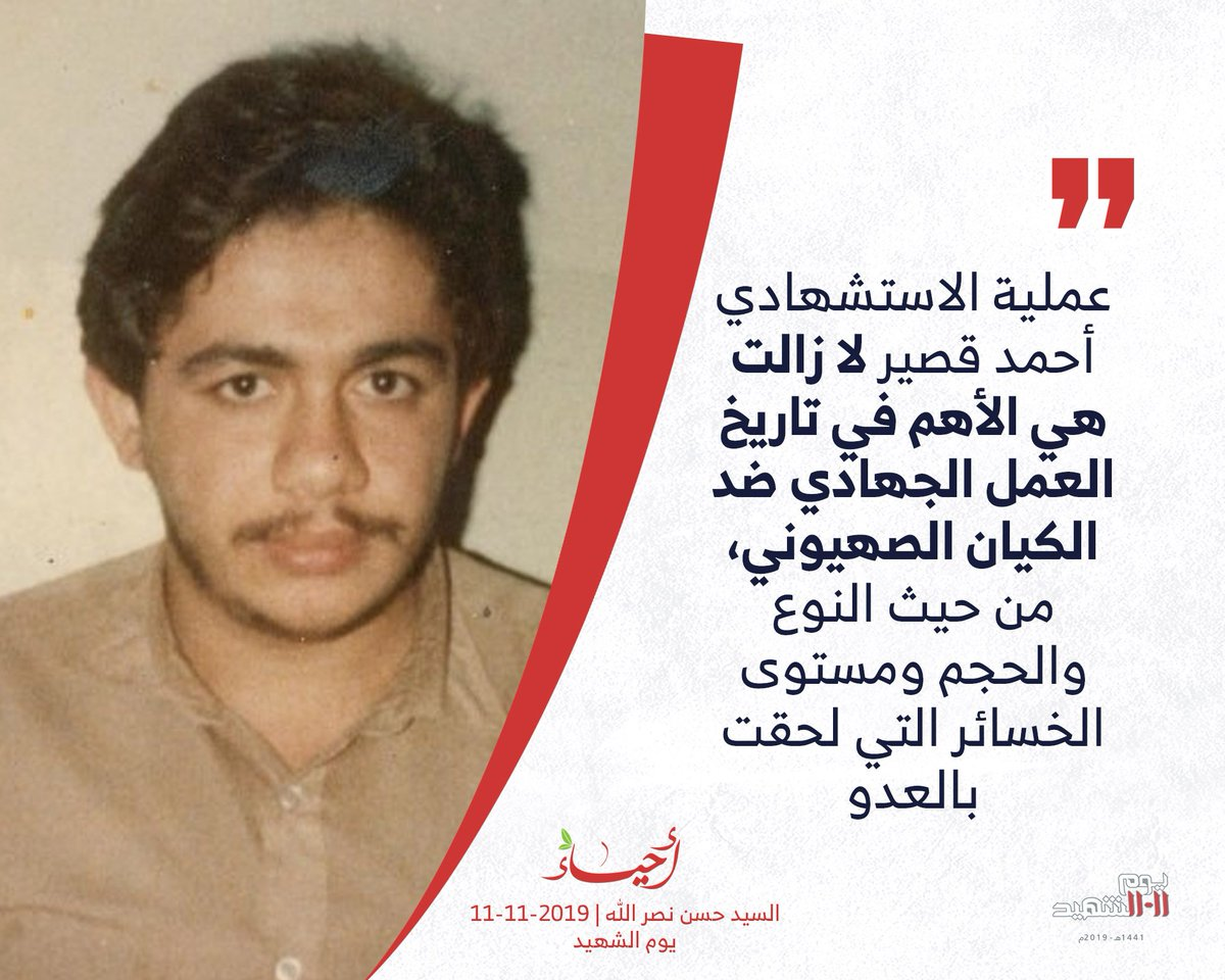 "Yossi Mansharof on Twitter: ""Taking pride in Imad Moughniyeh and  Hezbollah's first so-called martyrdom-seeker, Ahmad Kaseer, who committed  the November 1982 suicide attack against the IDF headquarters in Tyre,  Hezbollah TV al-Manar"