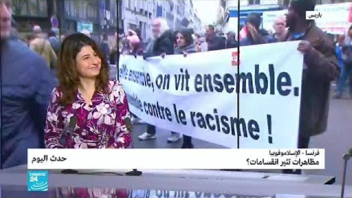 ▶️ فرنسا - الإسلاموفوبيا: مظاهرات تثير انقسامات؟ https://f24.my/5ocN