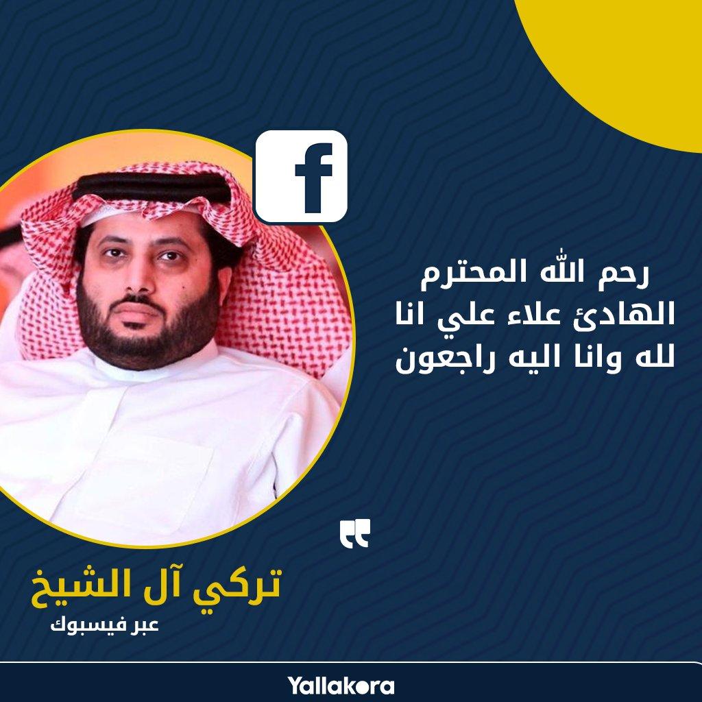 يلاكورة تركي آل الشيخ عبر فيس بوك رحم الله المحترم الهادئ