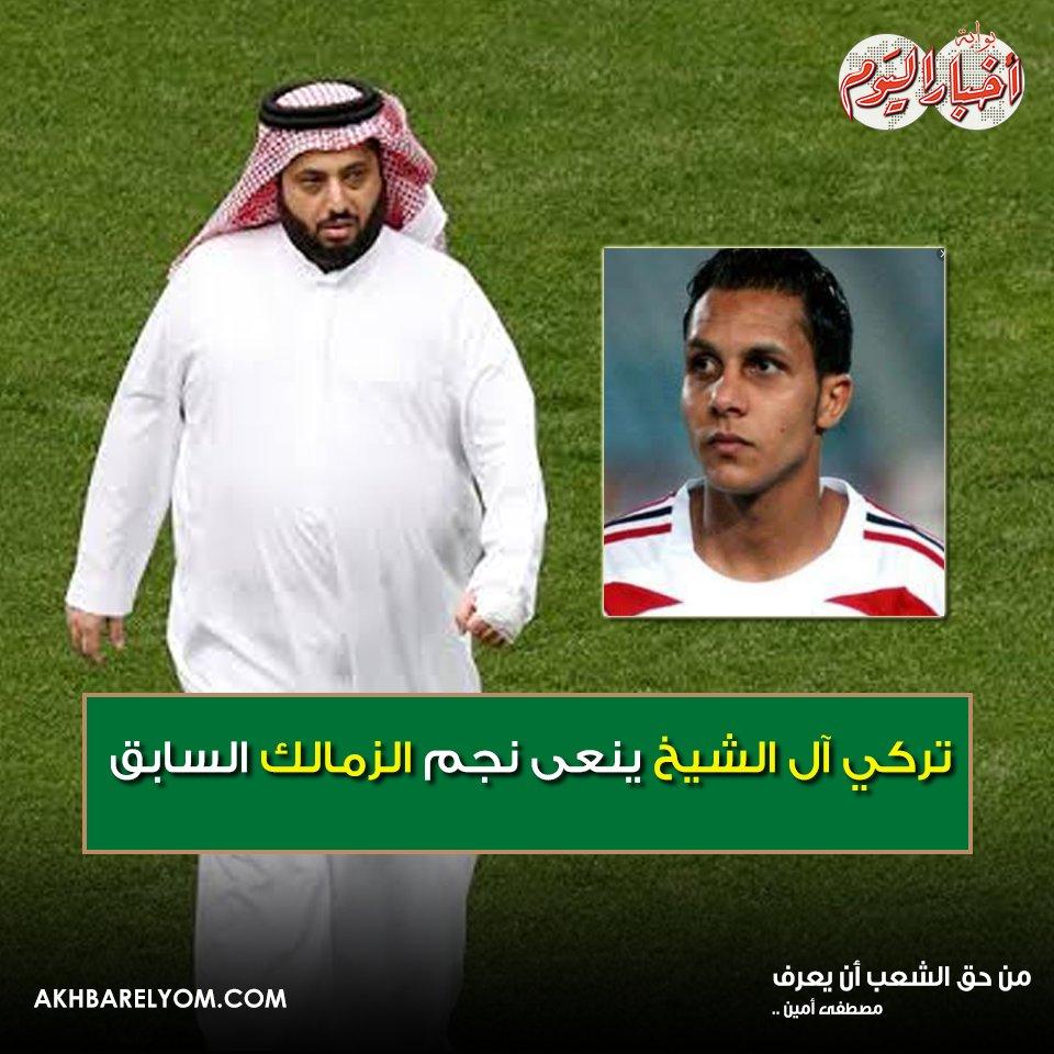 بوابة أخبار اليوم عاجل تركي آل الشيخ ينعى نجم الزمالك السابق