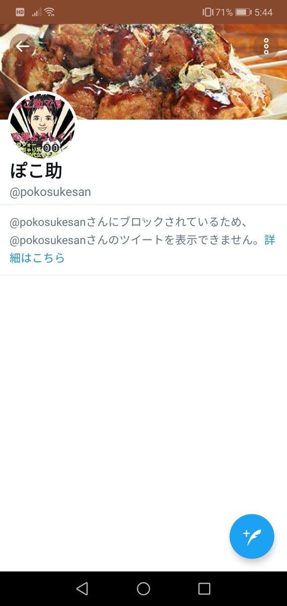 ブログ 活 すけ ぽこ 婚