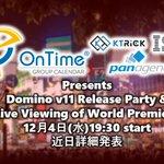 Image for the Tweet beginning: 近日発表!乞うご期待! #dominonextstep #dominoforever