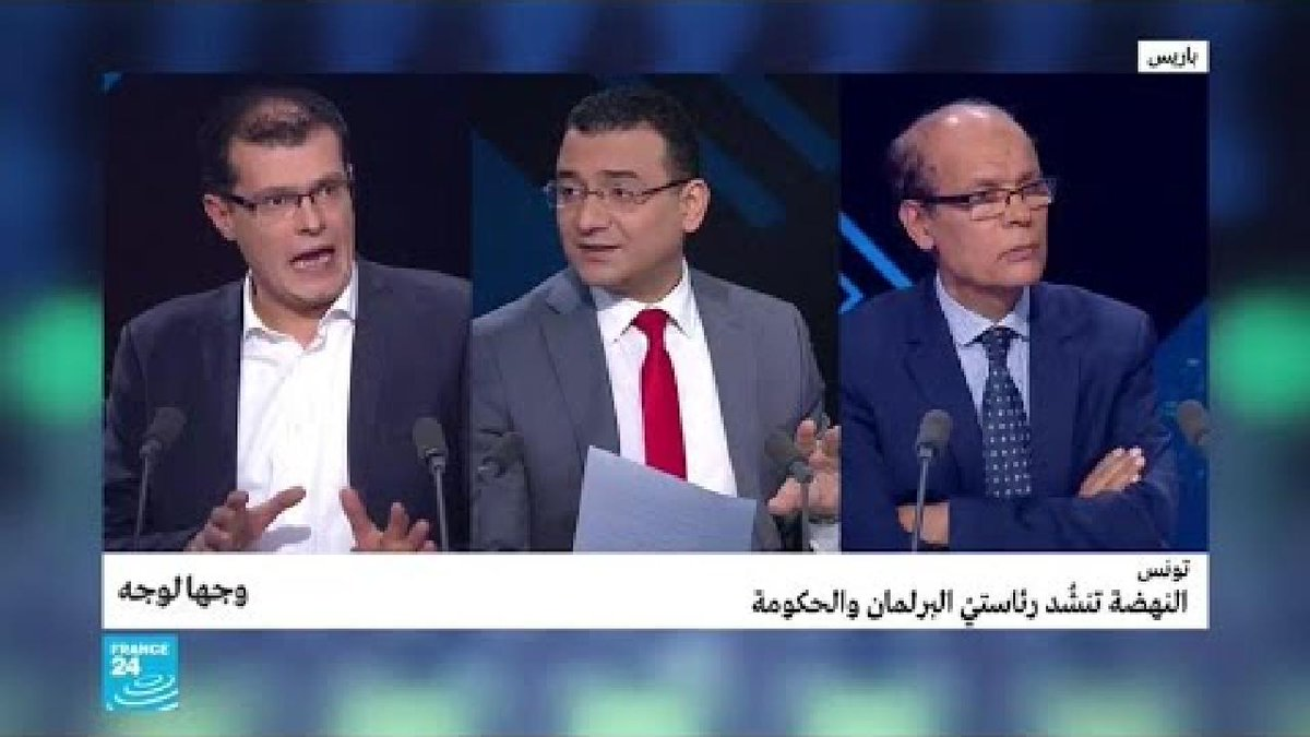 ▶️ تونس: النهضة تنشُد رئاستيْ البرلـمان والحكومة https://f24.my/5ofq