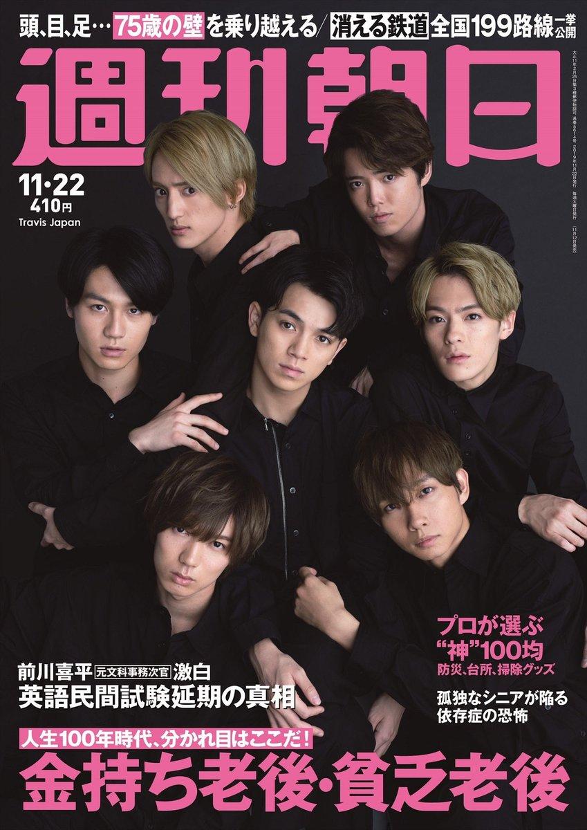 "Travis Japan November 12, 2019 (Tue)   TV  ※ ""Sukkiri"" #スッキリ Nippon TV, 8:00 JST (Namida no Kesshou first live TV performance, #WEニュース corner around 9:30 JST)  http://www. ntv.co.jp/sukkiri/wenews /new/  …    Magazine ※ Shuukan Asahi 2019.11.22 Cover: Travis Japan  https:// twitter.com/ntv_sukkiri/st atus/1193740249177804800  … <br>http://pic.twitter.com/KIH8chl15y"