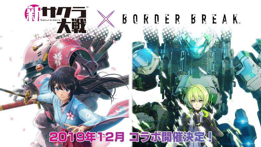 『新サクラ大戦』x 『BORDER BREAK』