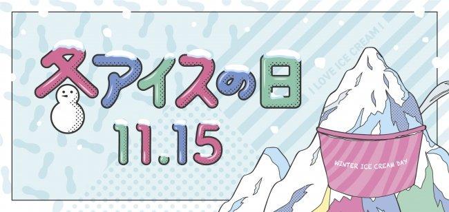 """今年も開催!11月15日は""""冬アイスの日""""!中央区・京橋エドグランでメーカーイチオシの冬アイス約8,000個を無料配布!  @PRTIMES_JP"""