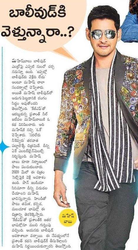 Newspaper Article about #SSMB27   Superstar @urstrulyMahesh @prashanth_neel @AKentsOfficial @AnilSunkara1 ?  #SarileruNeekevvaru <br>http://pic.twitter.com/qOHlt3Gwel