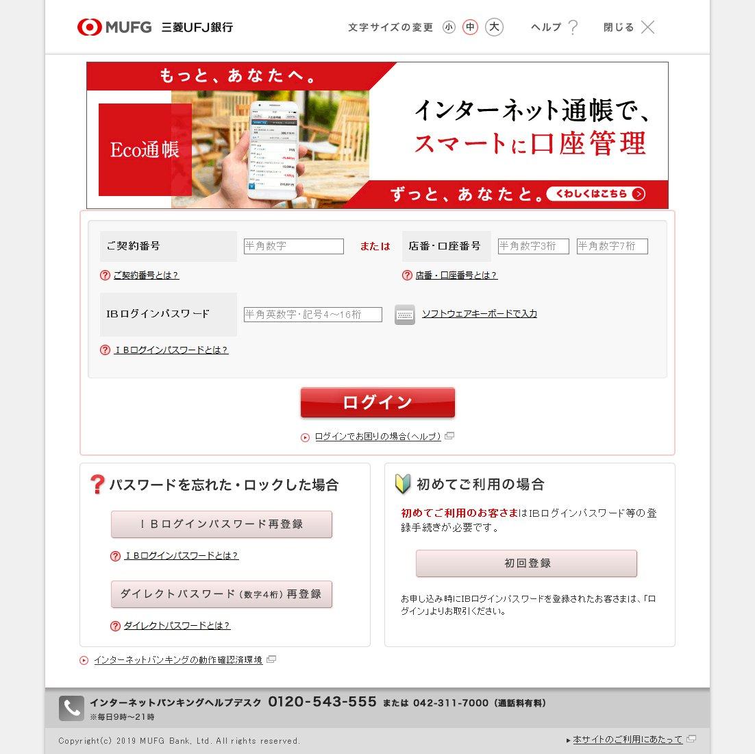 三菱 東京 ufj 銀行 ログイン