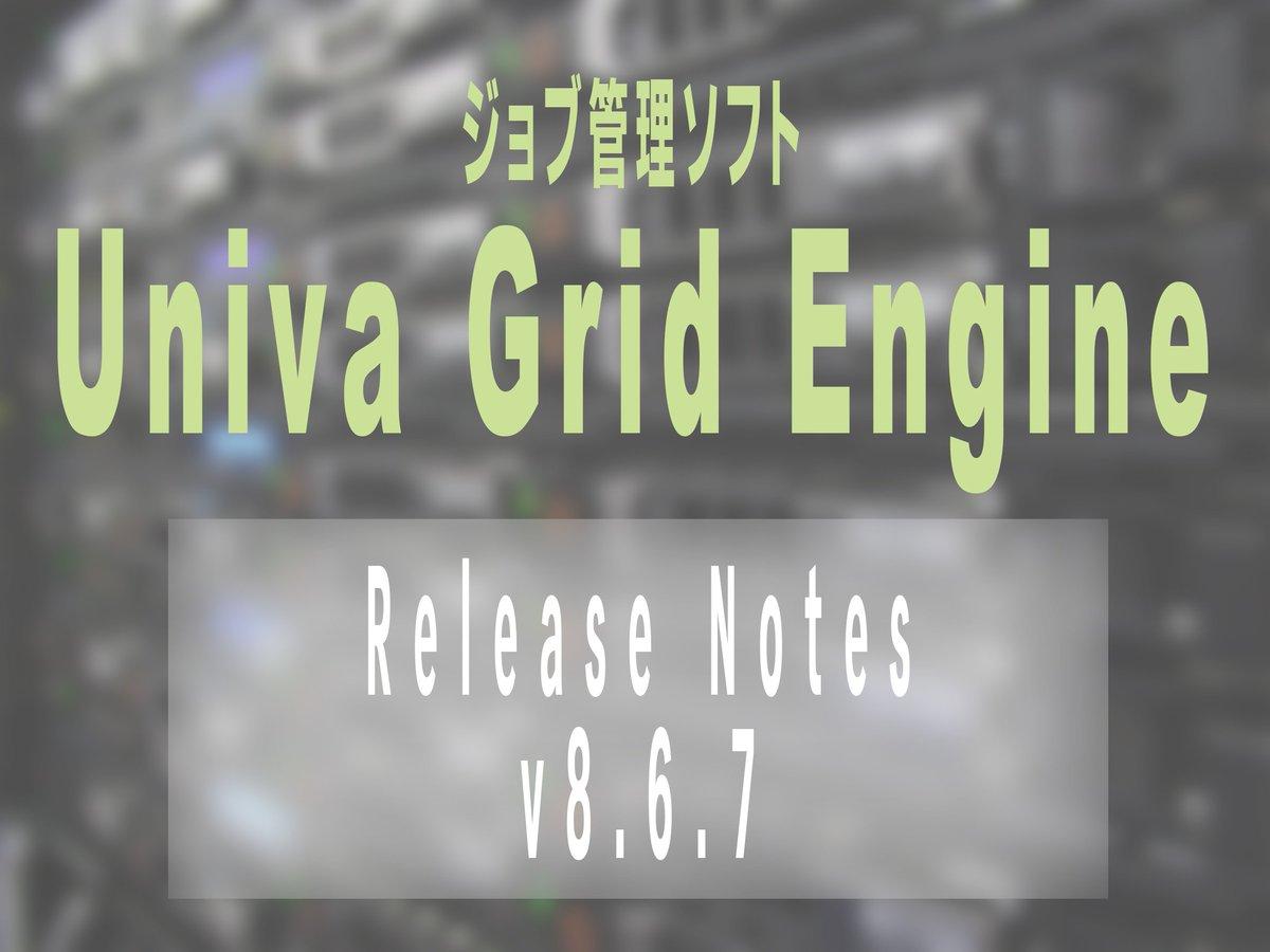 2019年8月5日に Univa Grid Engine 最新版 v8.6.7 がリリースされました。リリースノートを弊社ホームページに転載しています。一部日本語を掲載。  リリースノート:http://bit.ly/2LTVuQh