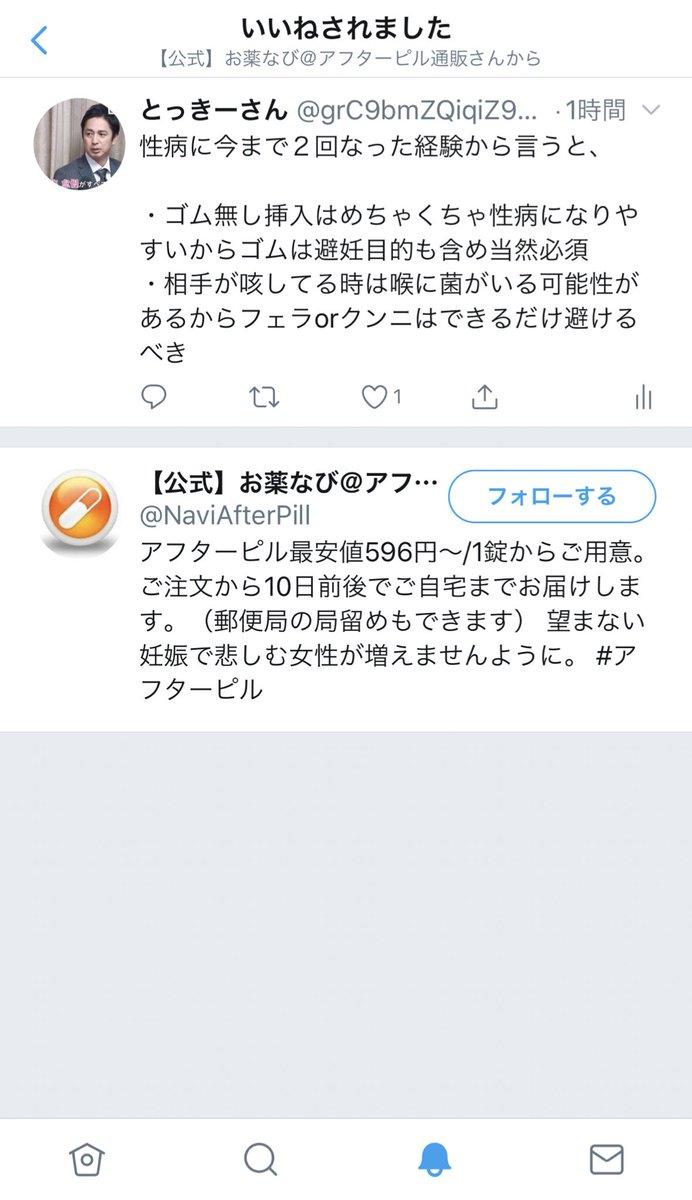 test ツイッターメディア - どういうエゴサしてんのwww (アフターピル1錠596円は安すぎん??) https://t.co/Mu76hG6jOF