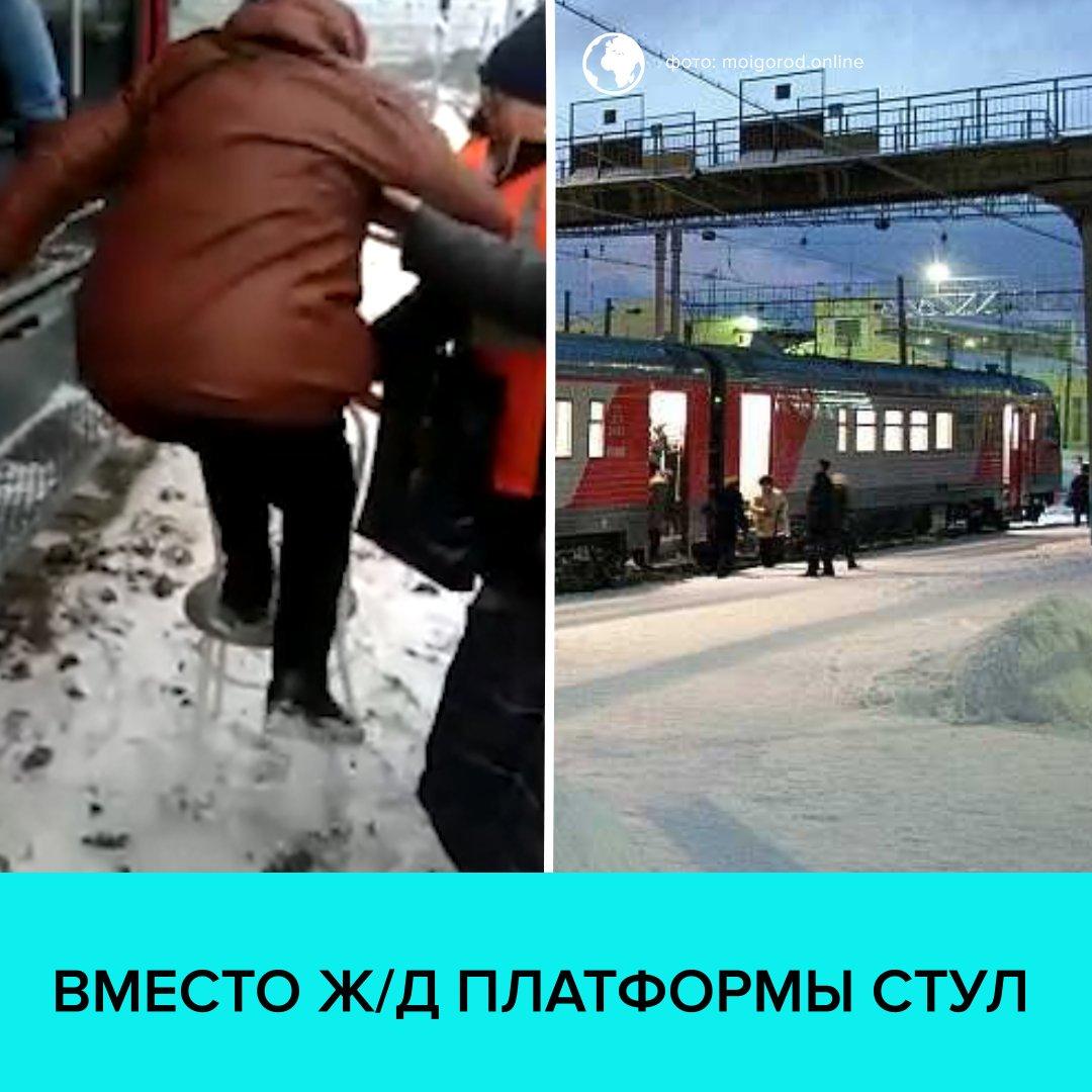Забраться в электричку с помощью стула! В Сети опубликовали видео своеобразной подсадки в поезд на станции города Кушва.