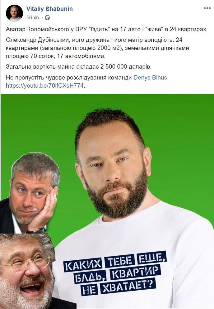 """Родині """"слуги народу"""" Дубінського належать 24 квартири та 17 автомобілів, - Bihus.info - Цензор.НЕТ 2097"""