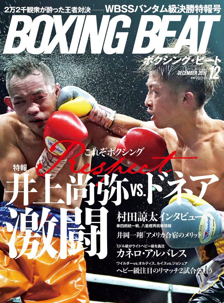 井上尚弥-ドネア激闘Respect. ボクシング・ビート最新12月号ができあがりました。15日発売。→  #井上尚弥 @naoyainoue_410 @filipinoflash #Naoyainoue #monster #WBSS #kaibutsu #boxingbeat
