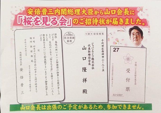 ジャパン ライフ 桜 を 見る 会