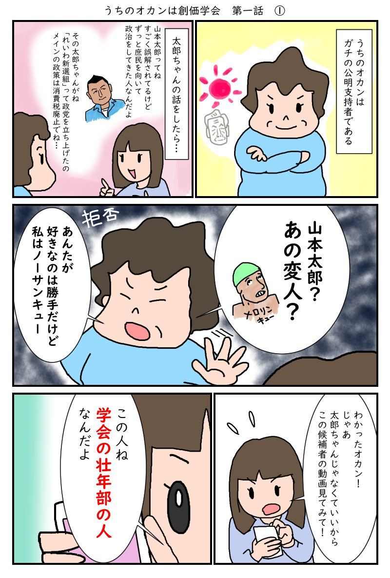 山本太郎創価学会