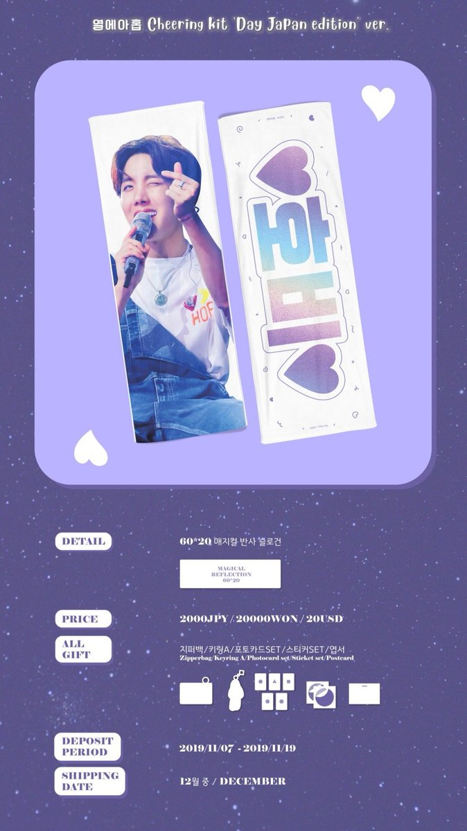 <PH GO>🇵🇭 JHOPE Cheering Kit Daydream by @AHOPE218 (PICK UP in CHIBA) Pls rt💜 Price: 1600.00 + lsf *Hearteu Ver *Sunglass Ver (Inclusion in the pictures below) DOP: 11/20 Accepts 50% downpayment ETA: NOV/Dec 2019 #mypjupdates #mypjgo
