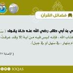 Image for the Tweet beginning: عن علي بن أبي طالب