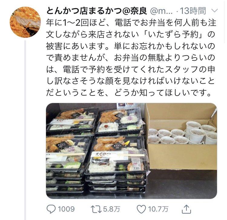 お腹が空いててお金が払えない方に無料で食事提供してしまうような優しい店主が何故このような酷い目にあわなきゃいけないのか。ツイッターに名乗り出ろとは言わないのでしっかり謝罪して欲しい。 #許せない人RT #拡散希望