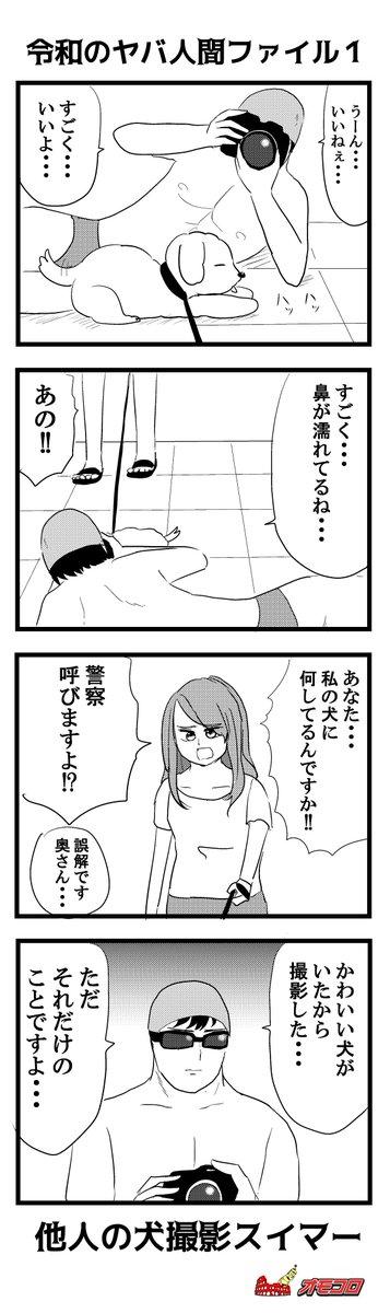 【今日の4コマ漫画】令和のヤバ人間ファイル1  (長イキアキヒコ)