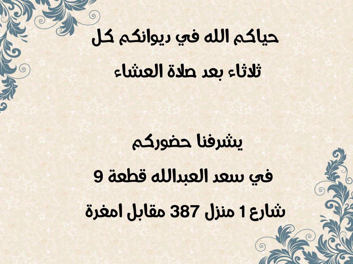 عبداللطيف محمد الشمري On Twitter حياكم الله الليلة بعد صلاة العشاء على الديوان وكل يوم ثلاثاء