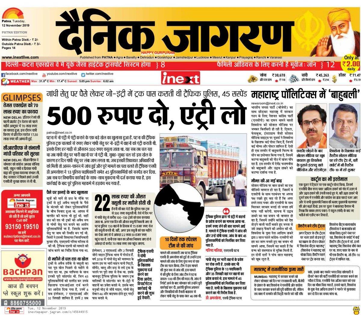 आज की मेरी रिपोर्ट :  #वसूली करती है #पटना की #ट्रैफिक #पुलिस. #गांधी #सेतु पर #नो #एंट्री में #गाड़ी पास कराने का खेल. 13 #एसआई सहित 45 #पुलिसकर्मी #निलंबित...