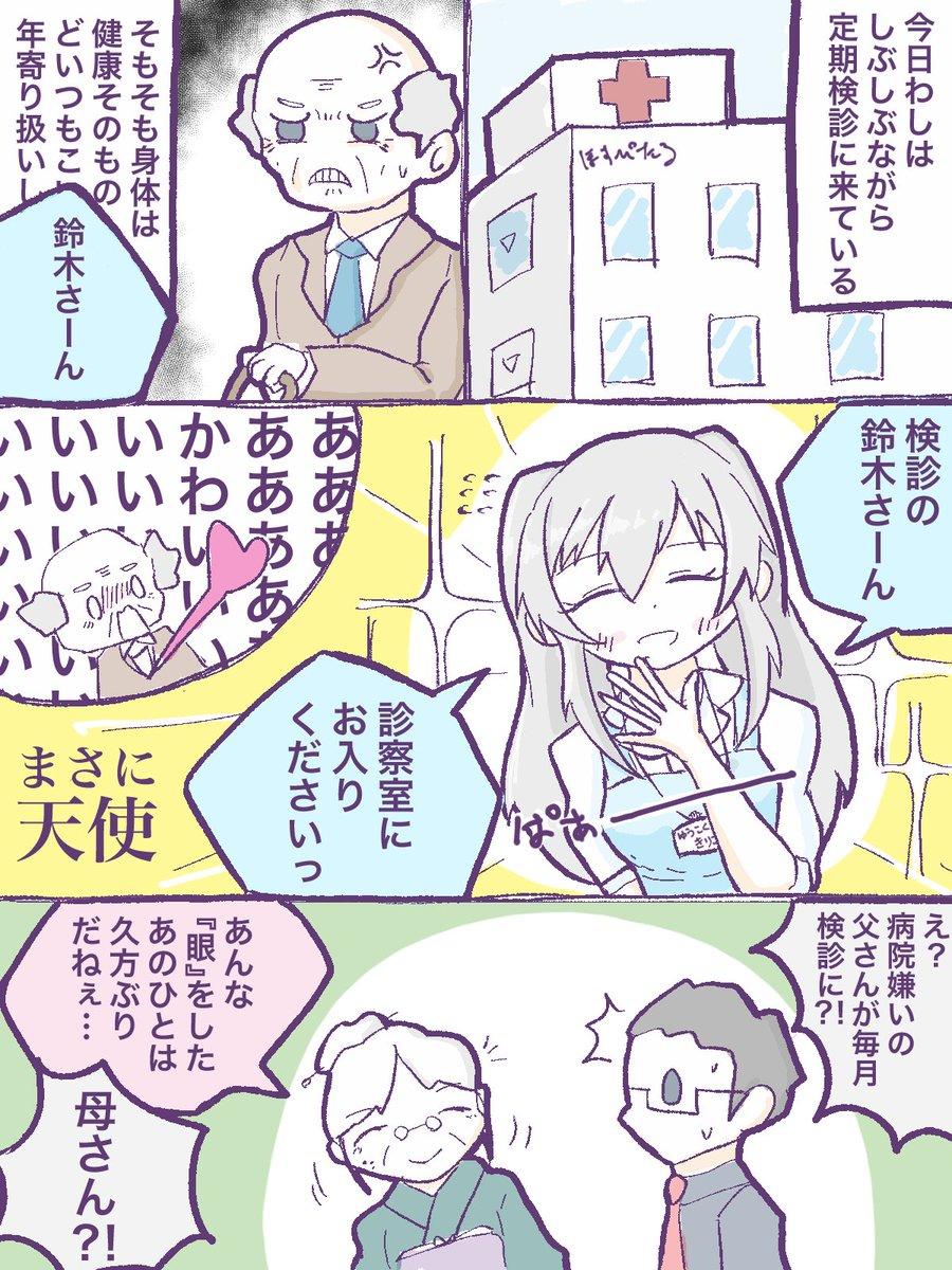 幽谷霧子はーーーーーーまだガンには効かないがそのうち効くようになる