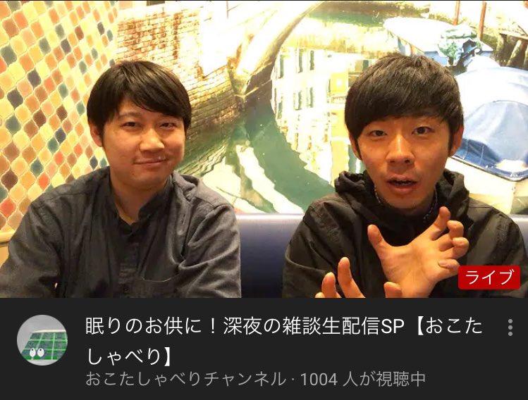 【NEWS】おこたしゃべりリアルタイム視聴者数1000人達成