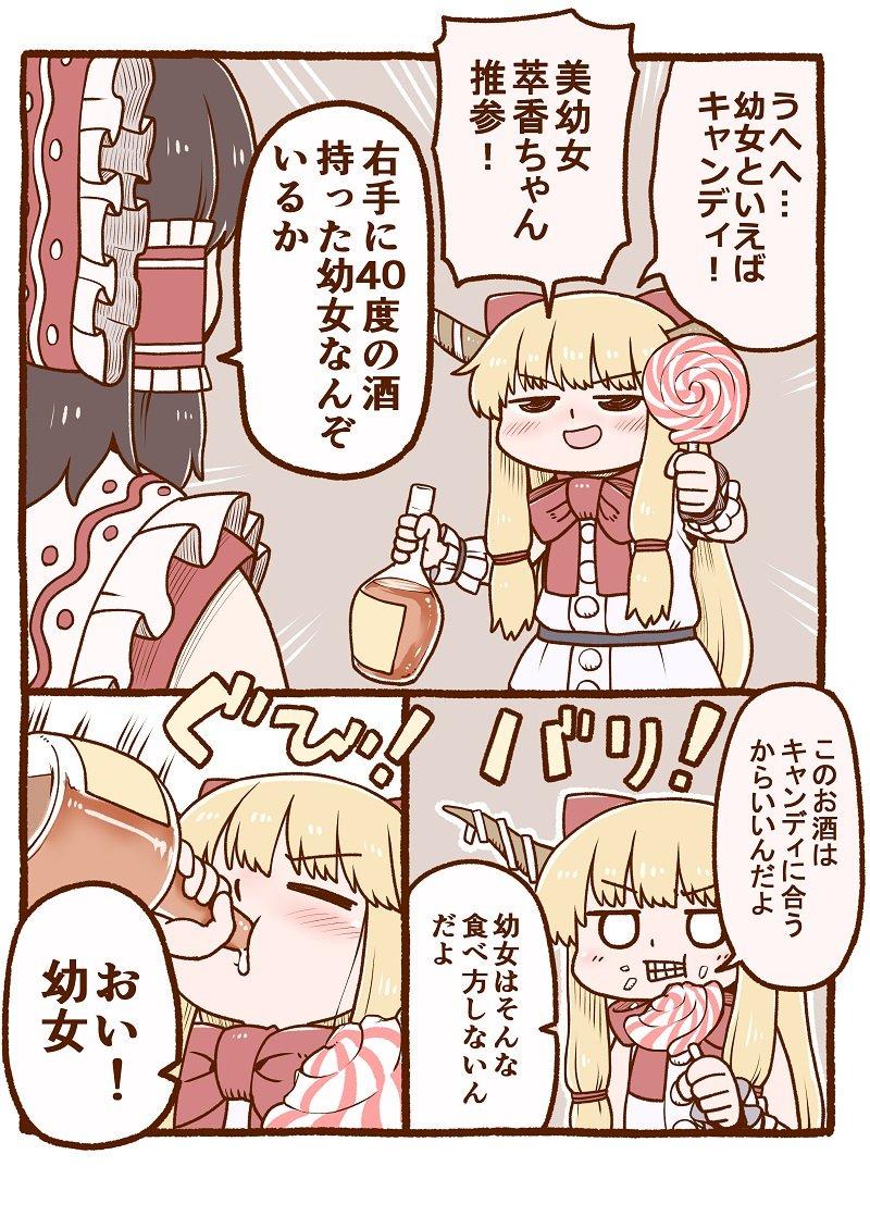 安物 の キャンディ