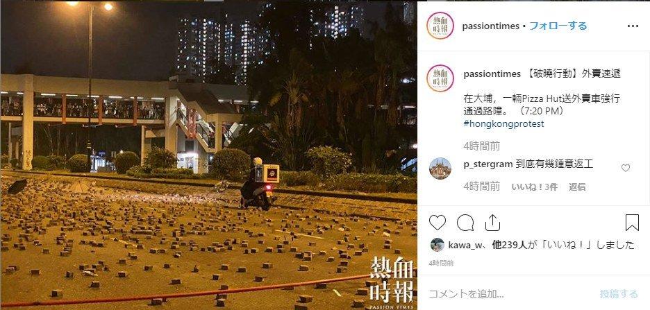 香港各地でデモ隊と警察の大規模衝突が発生している今夜ピザハットの兄ちゃん「それでも届けないとならないピザがある」