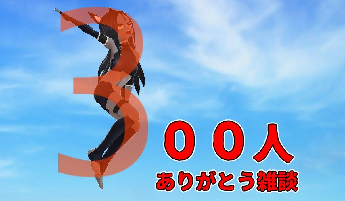 登録者数300人ありがとう雑談!!  @YouTubeさんからあした21時から~~~!!!